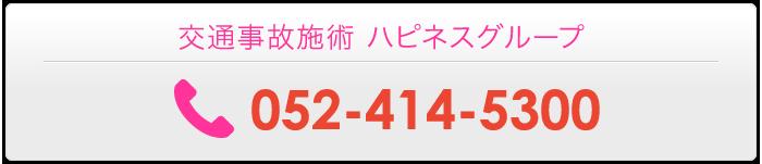 交通事故施術専用ダイヤル 052-414-5300